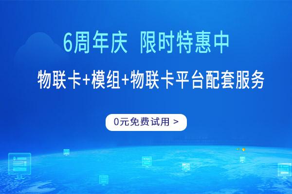 中国移动物联卡怎么查剩余流量